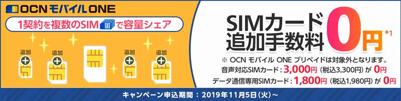 OCN モバイル ONE SIMカード追加手数料無料キャンペーン