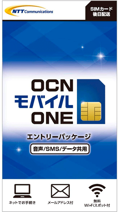 OCNモバイルONE エントリーパッケージ