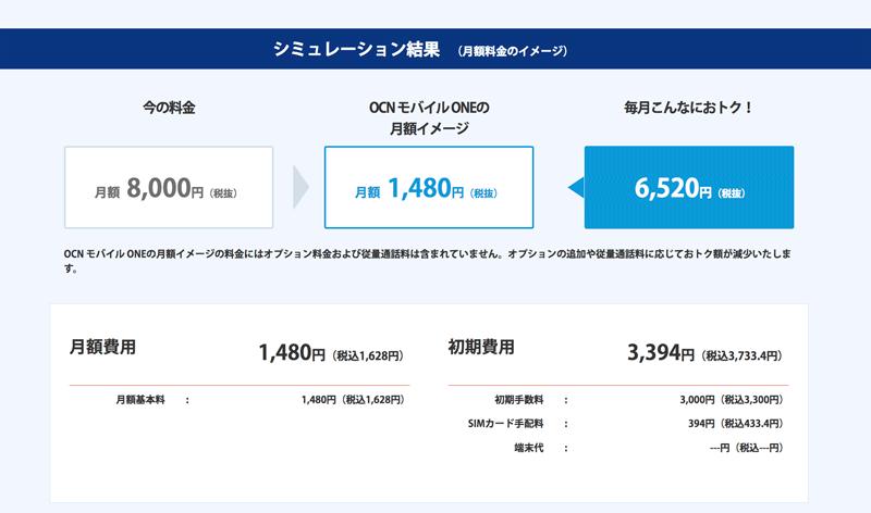 OCN モバイル ONEの料金をシミュレーション
