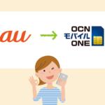auからOCNモバイルONEに乗り換える方法【MNPナンバーポータビリティ】
