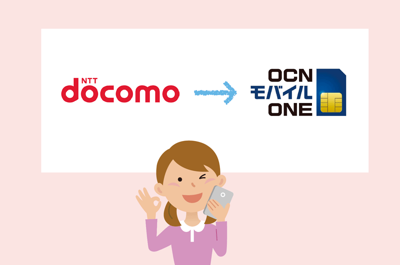 ドコモからOCNモバイルONEに乗り換える方法【MNPナンバーポータビリティ】