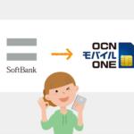 ソフトバンクからOCNモバイルONEに乗り換える方法【MNPナンバーポータビリティ】