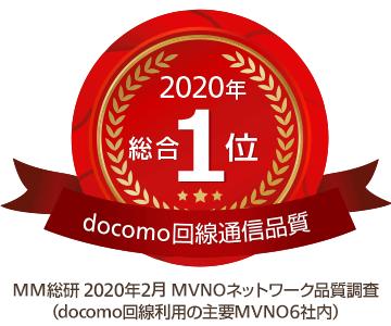 OCNモバイルONEは、ドコモ回線を利用したMVNOの中で、回線通信品質の項目で総合1位を獲得