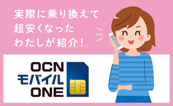 OCNモバイルONEで節約生活!
