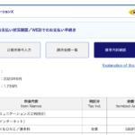 OCNモバイルONEユーザーの実際の請求書の内容(請求額・項目)をチェック!