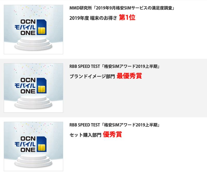OCNモバイルONE受賞歴