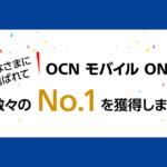 OCNモバイルONEはどう評価されている?受賞歴をチェック!