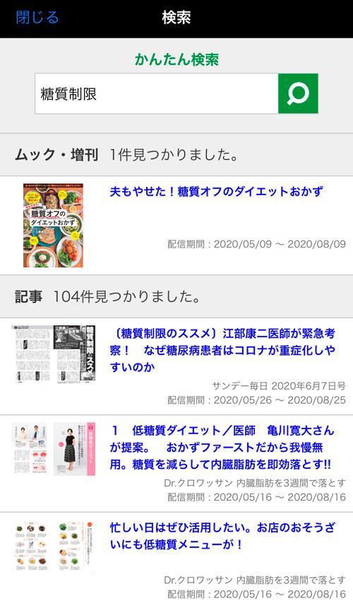 dマガジンの検索が超便利!