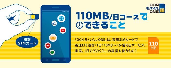 OCN モバイル ONE 110MB/日コース