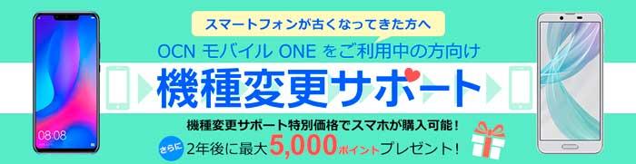OCNモバイルONE 機種変サポート