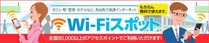 OCN モバイル ONEのWi-Fiスポット