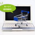 送料無料のインターネットショッピング