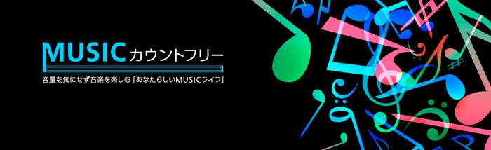 OCNモバイルONEのMusicカウントフリー