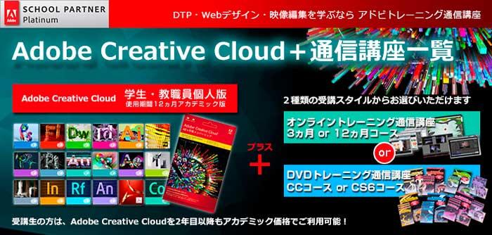 たのまな Adobeオンライン講座