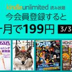 Kindle Unlimited キャンペーン!2ヶ月間1960円がたったの199円でお得!
