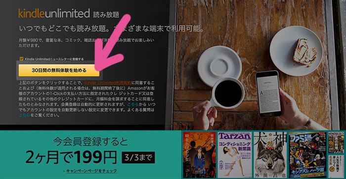 無料 Kindle Unlimied 30日お試し