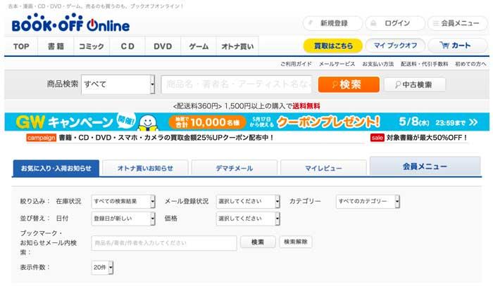中古本は状態のいいブックオフオンラインがおすすめ!【買ってみた感想】