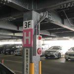 中部国際空港セントレアの駐車場料金を割引する方法!
