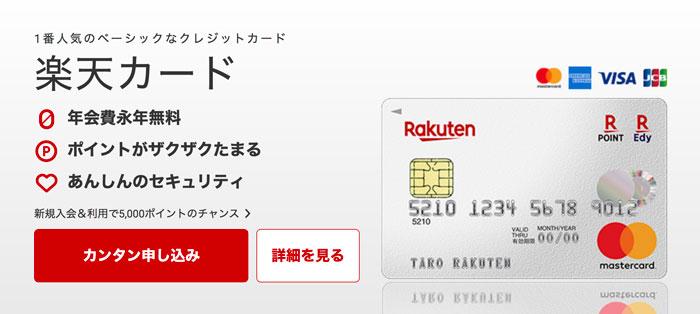 【実際に使っているからわかる!】楽天カードのお得なメリットを紹介!