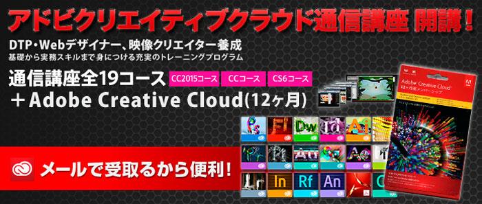 【2019年】Adobe CCが格安で使える「たのまな」オンラインスクール!【新価格・変更点】
