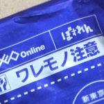 【CD・DVD代を節約】ゲオ宅配レンタルの使い方!【料金・返却法・評判まで】