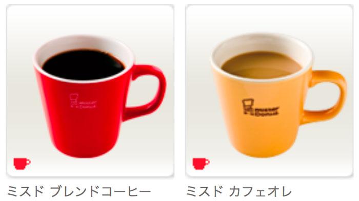 ミスタードーナツでおかわり無料 コーヒーとカフェオレ