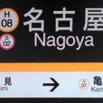 【超お得】名古屋の1日乗車券「ドニチエコきっぷ」の買い方・使い方!【地下鉄・バス】