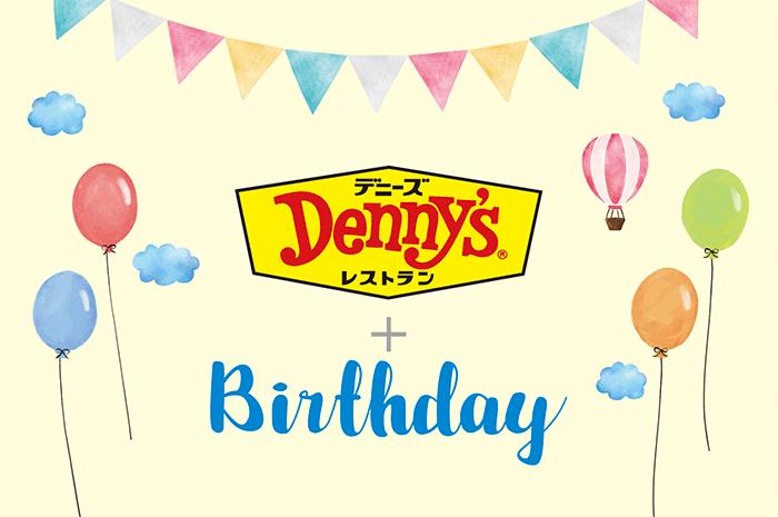デニーズの誕生日特典で特別なパンケーキデザートが無料!【クーポン】