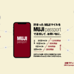 【無印良品】MUJIマイルとは何?貯め方と使い方も知ってお得に!