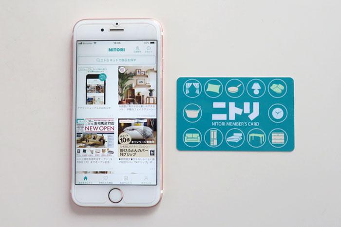ニトリのアプリは入れる価値あり!メリットがいっぱい!
