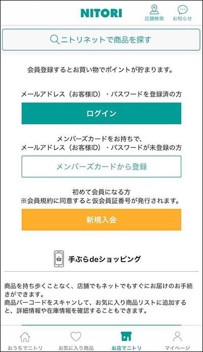 ニトリのアプリで登録