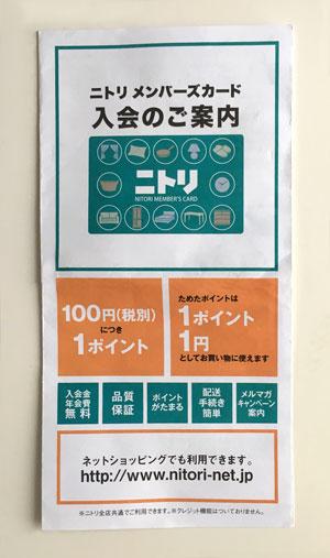 ニトリ メンバーズカード申込書