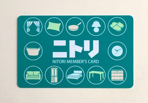 ニトリのポイントカード