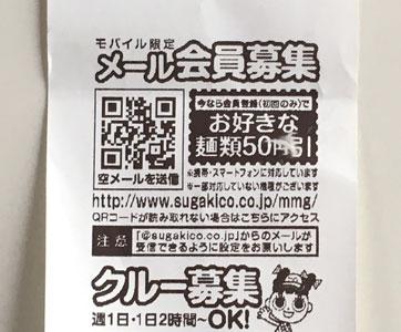 スガキヤのメール会員登録で50円引きクーポン