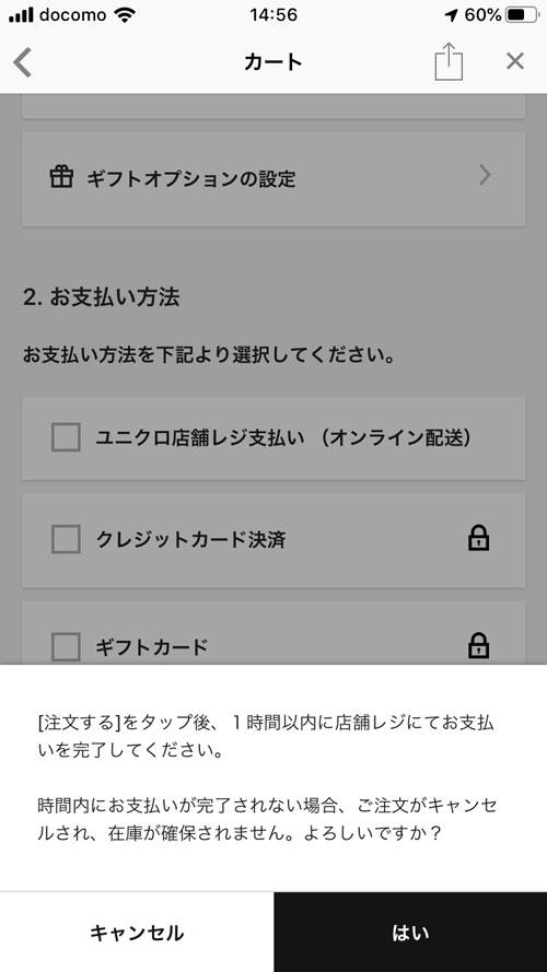 ユニクロ 店頭受け取りの方法4-2