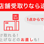 【ユニクロ・オンラインショップ】店舗受取りで送料無料【やり方】