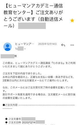 たのまな注文後のメール
