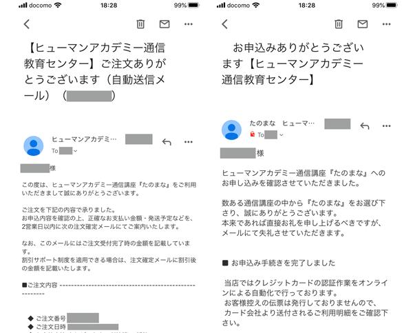 たのまなAdobe注文確認メール