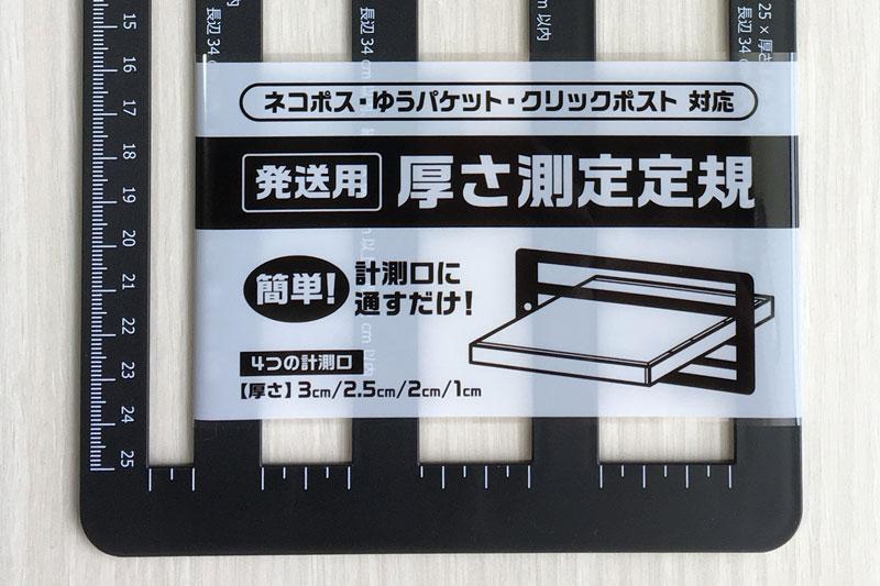 【メルカリの郵送に超便利】厚さ測定定規は100均で買える!