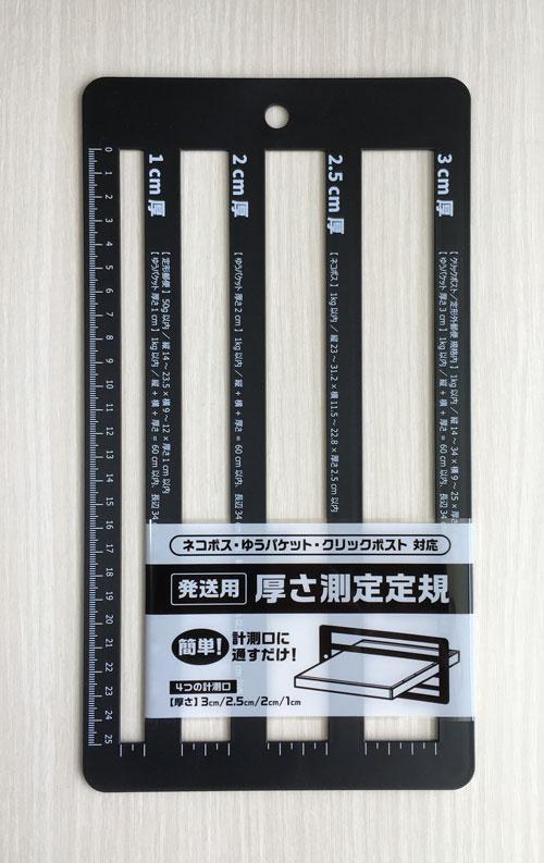 100均の厚さ測定定規