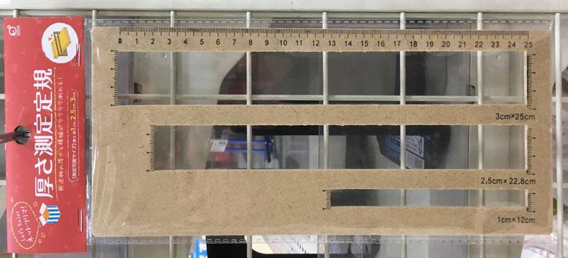 キャンドゥの郵便用 厚さ測定定規