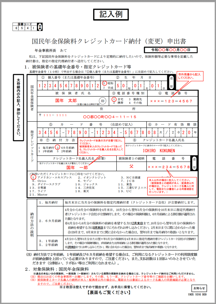 国民年金保険料クレジットカード納付(変更)申出書