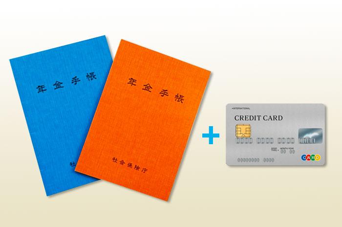 国民年金保険料をクレジットカード払いにする方法!【体験談あり】