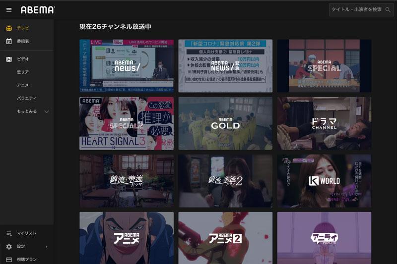 AbemaTV(アベマティーヴィー)