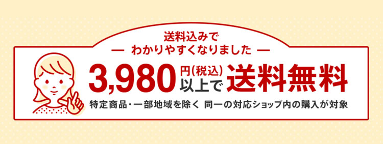 楽天市場の送料は3,980円以上で無料になるの?気をつけることはある?