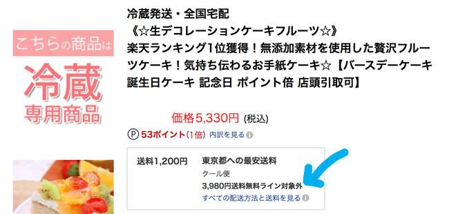 3,980円送料無料なのか商品ページで確認