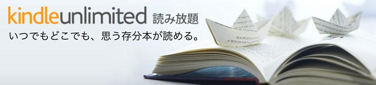 【Kindle Unlimited】お金を無駄にしない上手な使い方