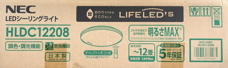 NEC LEDシーリングライト 調色/調光タイプ~12畳 HLDC12208 の箱