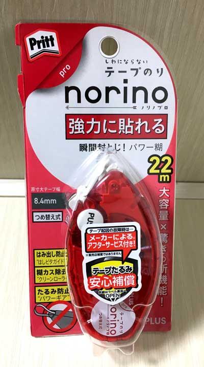 コスパ&機能を兼ね備えた、おすすめテープのりはノリノプロ!
