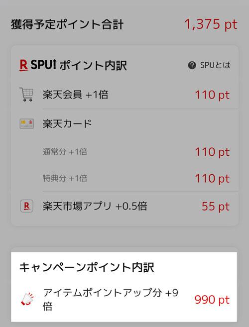 キャンペーンポイント内訳